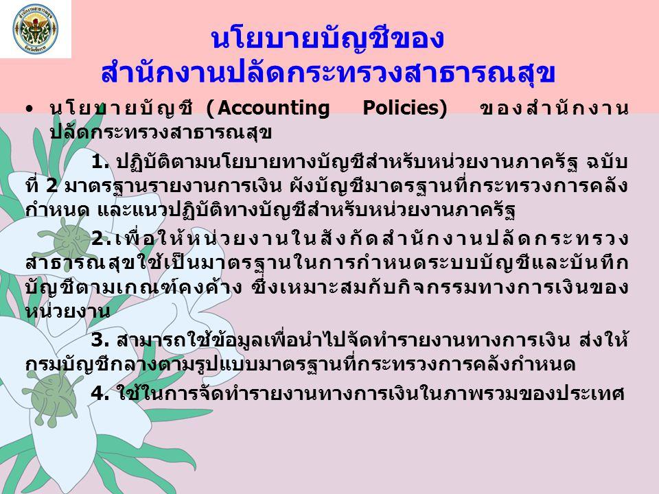 นโยบายบัญชีของ สำนักงานปลัดกระทรวงสาธารณสุข นโยบายบัญชี (Accounting Policies) ของสำนักงาน ปลัดกระทรวงสาธารณสุข 1. ปฏิบัติตามนโยบายทางบัญชีสำหรับหน่วยง