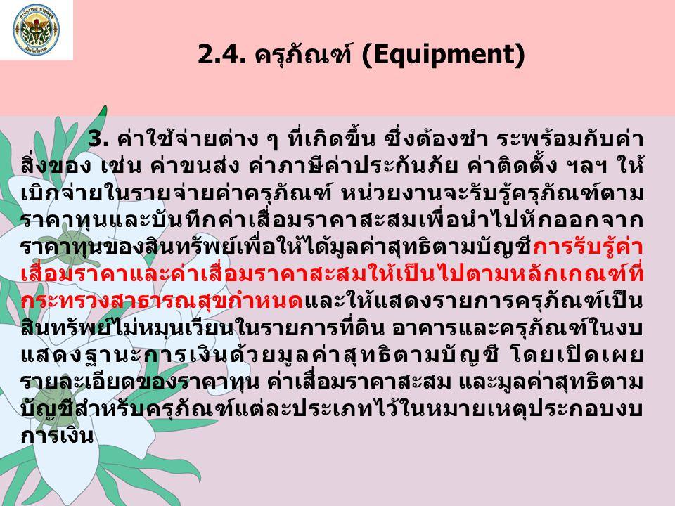 2.4. ครุภัณฑ์ (Equipment) 3. ค่าใช้จ่ายต่าง ๆ ที่เกิดขึ้น ซึ่งต้องชำ ระพร้อมกับค่า สิ่งของ เช่น ค่าขนส่ง ค่าภาษีค่าประกันภัย ค่าติดตั้ง ฯลฯ ให้ เบิกจ่