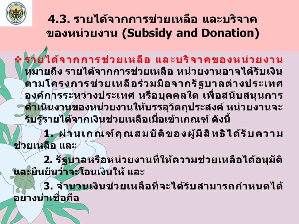 4.3. รายได้จากการช่วยเหลือ และบริจาค ของหน่วยงาน (Subsidy and Donation)  รายได้จากการช่วยเหลือ และบริจาคของหน่วยงาน หมายถึง รายได้จากการช่วยเหลือ หน่