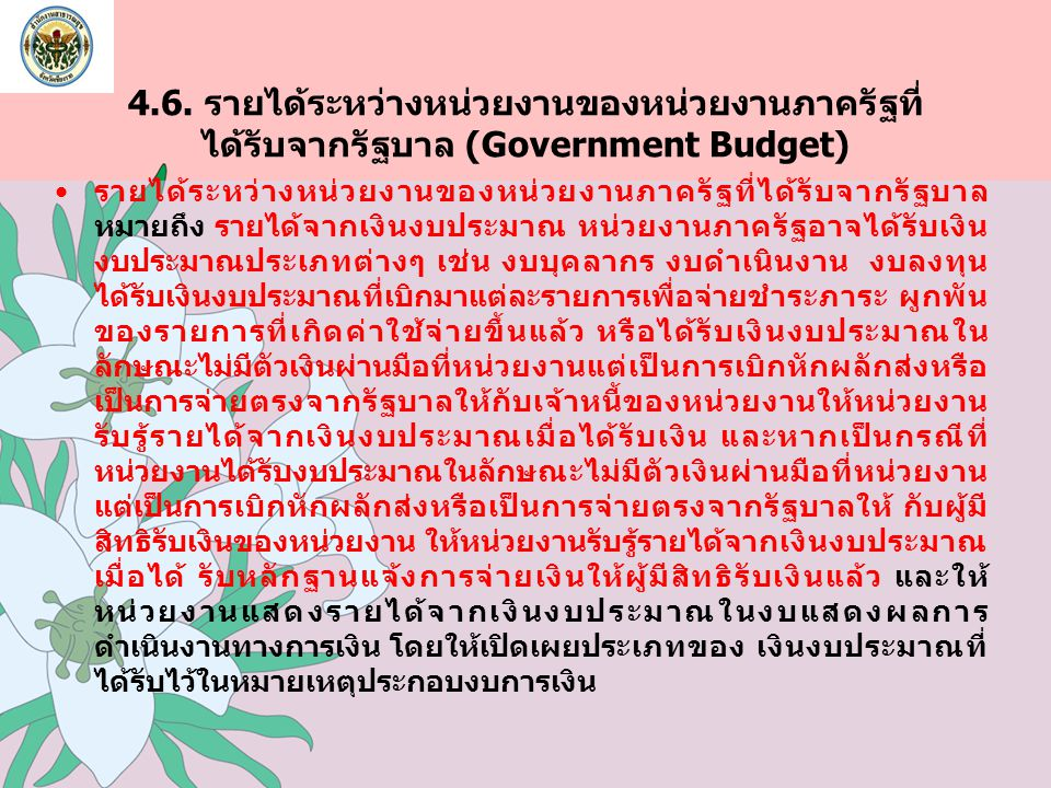4.6. รายได้ระหว่างหน่วยงานของหน่วยงานภาครัฐที่ ได้รับจากรัฐบาล (Government Budget) รายได้ระหว่างหน่วยงานของหน่วยงานภาครัฐที่ได้รับจากรัฐบาล หมายถึง รา
