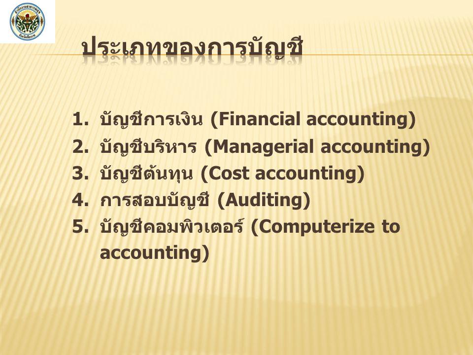 1.บัญชีการเงิน (Financial accounting) 2. บัญชีบริหาร (Managerial accounting) 3.