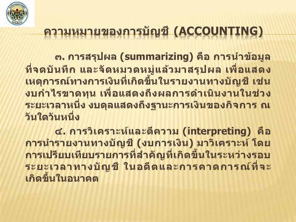 ๓. การสรุปผล (summarizing) คือ การนำข้อมูล ที่จดบันทึก และจัดหมวดหมู่แล้วมาสรุปผล เพื่อแสดง เหตุการณ์ทางการเงินที่เกิดขึ้นในรายงานทางบัญชี เช่น งบกำไร