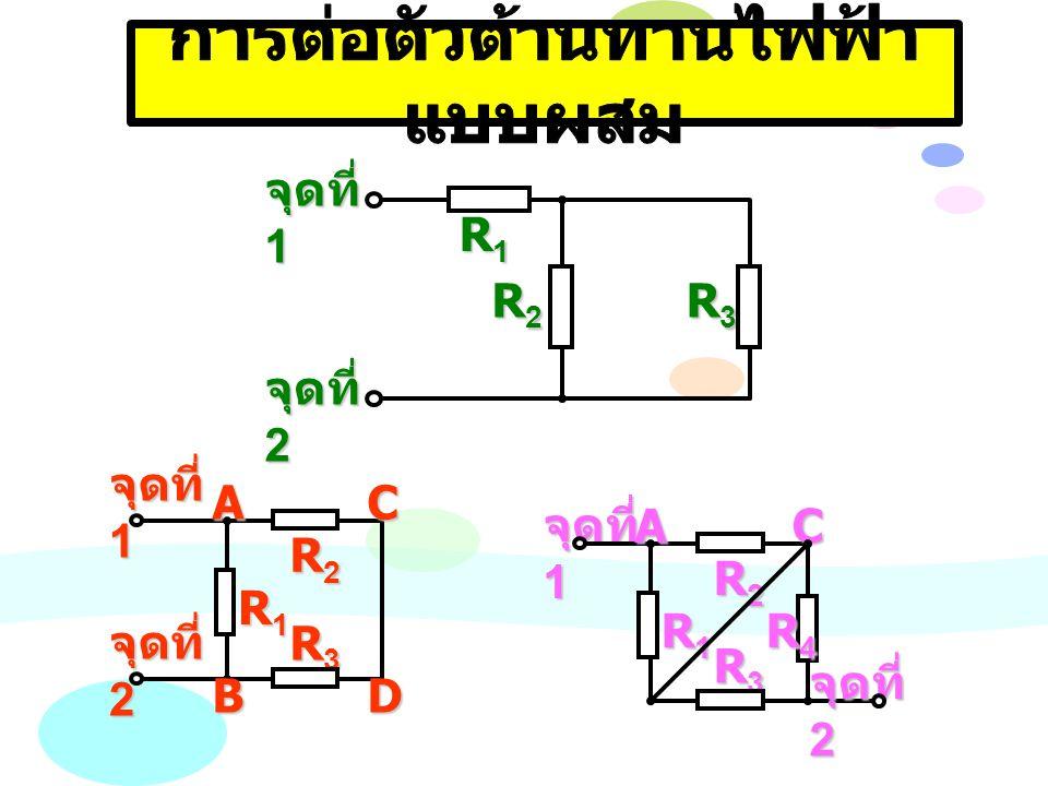 R1R1R1R1 R2R2R2R2 R3R3R3R3 จุดที่ 1 จุดที่ 2 จุดที่ 1 จุดที่ 2 R1R1R1R1 R2R2R2R2 R3R3R3R3 D A B C จุดที่ 1 จุดที่ 2 R1R1R1R1 R2R2R2R2 R3R3R3R3AC R4R4R