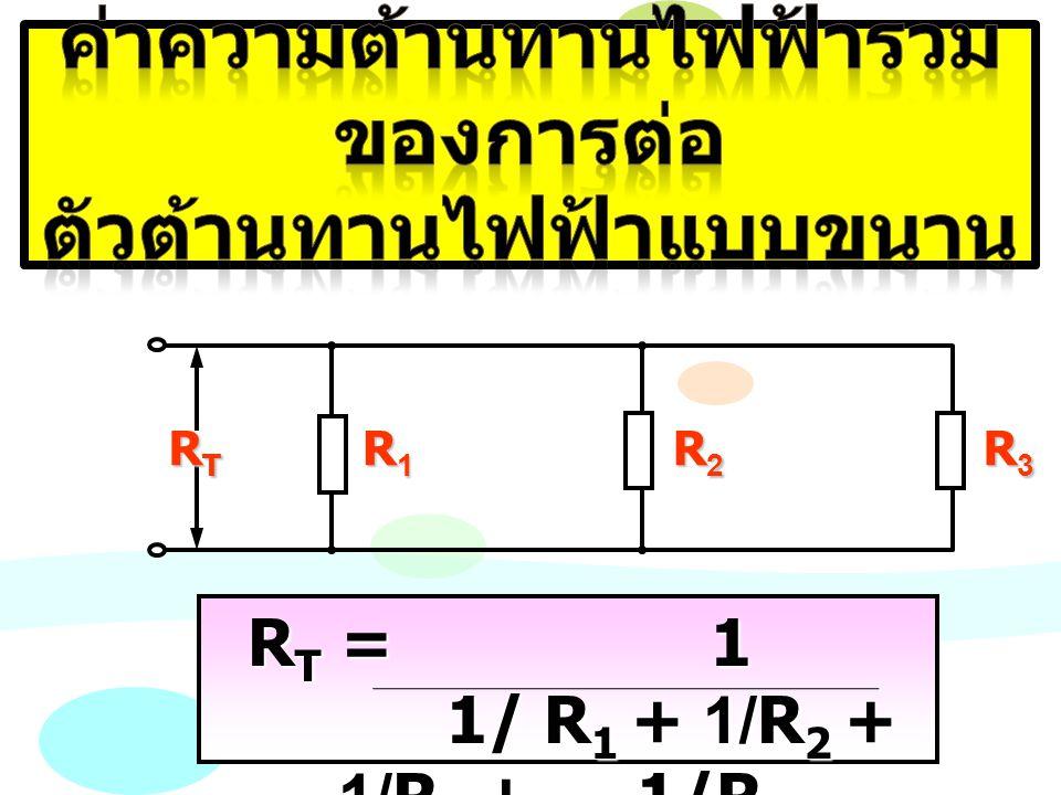 RTRTRTRT R1R1R1R1 R2R2R2R2 R3R3R3R3 R T = 1 R T = 1 1/ R 1 + 1/R 2 + 1/R 3 +…. 1/R N 1/ R 1 + 1/R 2 + 1/R 3 +…. 1/R N