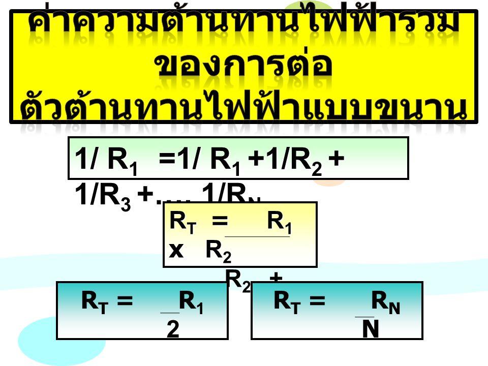 1/ R 1 =1/ R 1 +1/R 2 + 1/R 3 +…. 1/R N R T =R 1 x R 2 R 2 + R 1 R 2 + R 1 R T =R 1 2 R T =R N N