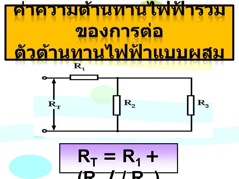 R T = R 1 + (R 2 / / R 3 )