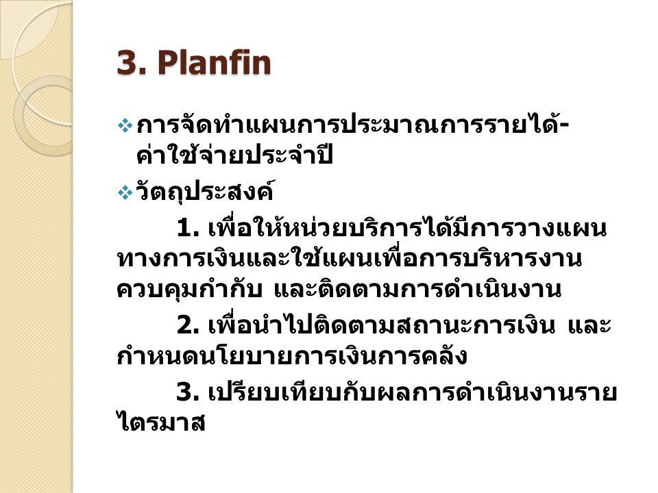 3. Planfin  การจัดทำแผนการประมาณการรายได้- ค่าใช้จ่ายประจำปี  วัตถุประสงค์ 1. เพื่อให้หน่วยบริการได้มีการวางแผน ทางการเงินและใช้แผนเพื่อการบริหารงาน