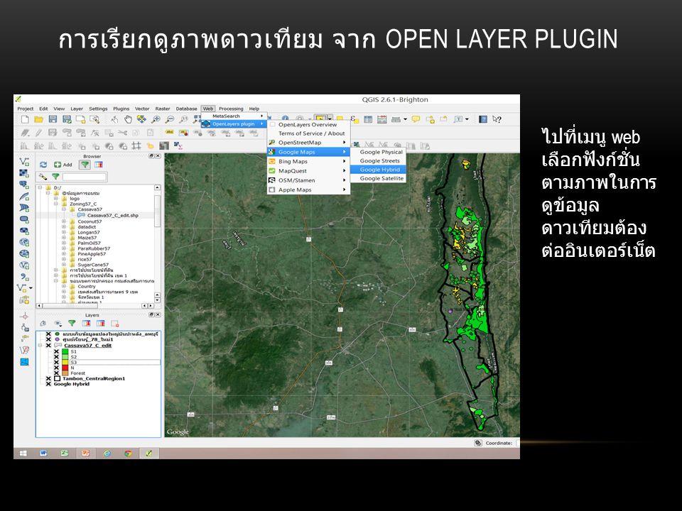 การเรียกดูภาพดาวเทียม จาก OPEN LAYER PLUGIN ไปที่เมนู web เลือกฟังก์ชั่น ตามภาพในการ ดูข้อมูล ดาวเทียมต้อง ต่ออินเตอร์เน็ต