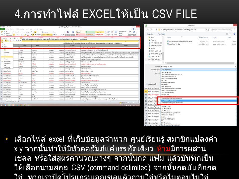 4. การทำไฟล์ EXCEL ให้เป็น CSV FILE เลือกไฟล์ excel ที่เก็บข้อมูลจำพวก ศูนย์เรียนรู้ สมาชิกแปลงค่า x y จากนั้นทำให้มีหัวคอลัมภ์แค่บรรทัดเดียว ห้ามมีกา
