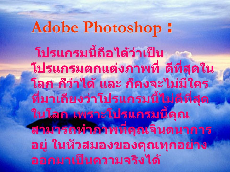 Adobe Photoshop Adobe Photoshop