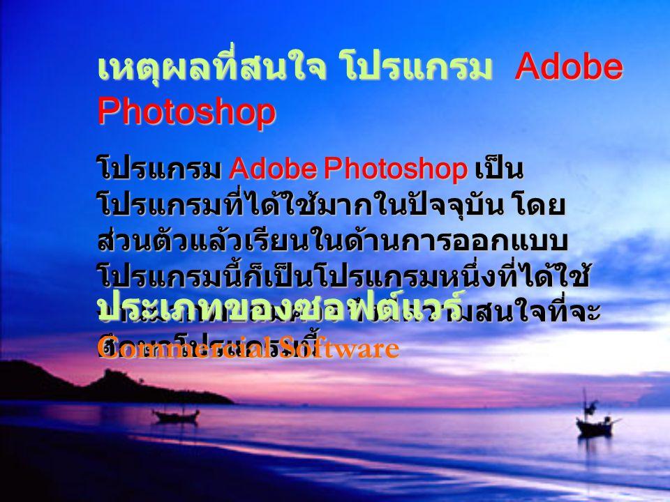 ในชุดโปรแกรม Adobe Photoshop จะประกอบด้วย โปรแกรมสองตัวได้แก่ Photoshop และ ImageReady การที่จะใช้งาน โปรแกรม Photoshop คุณต้องมี เครื่องที่มีความสามารถสูงพอควร มีความเร็วในการประมวลผล และมี หน่วยความจำที่เพียงพอ ไม่เช่นนั้น การสร้างงานของคุณคงไม่สนุกแน่ เพราะการทำงานจะช้าและมีปัญหา ตามมามากมาย ขณะนี้โปรแกรม Photoshop ได้พัฒนามาถึงรุ่น Adobe Photoshop CS คุณสามารถ หาข้อมูลเพิ่มเติมได้จากเว็บไซต์ adobe.com