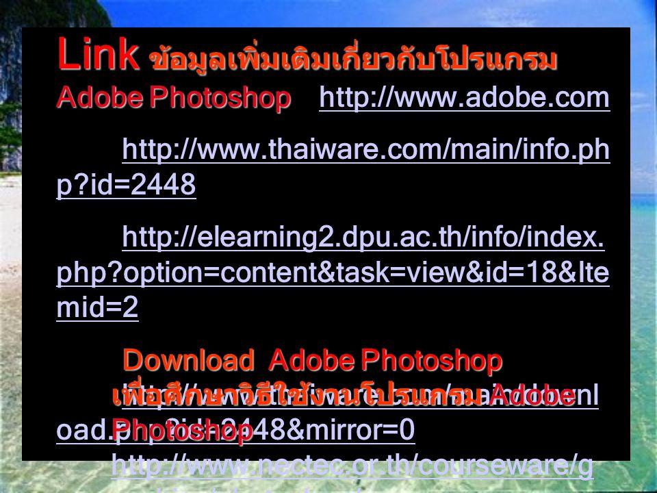 เหตุผลที่สนใจ โปรแกรม Adobe Photoshop โปรแกรม Adobe Photoshop เป็น โปรแกรมที่ได้ใช้มากในปัจจุบัน โดย ส่วนตัวแล้วเรียนในด้านการออกแบบ โปรแกรมนี้ก็เป็นโปรแกรมหนึ่งที่ได้ใช้ งานมากพอสมควร จึงมีความสนใจที่จะ ศึกษาโปรแกรมนี้ ประเภทของซอฟต์แวร์ Commercial Software