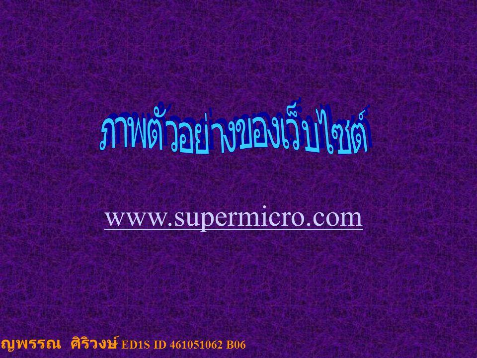 www.supermicro.com เพ็ญพรรณ ศิริวงษ์ ED1S ID 461051062 B06
