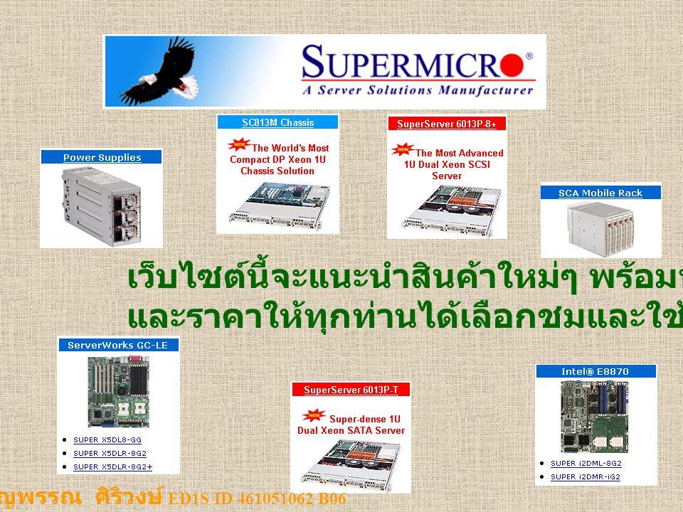 เว็บไซต์นี้จะแนะนำสินค้าใหม่ๆ พร้อมทั้งคุณสมบัติ และราคาให้ทุกท่านได้เลือกชมและใช้อย่างจุใจ ….