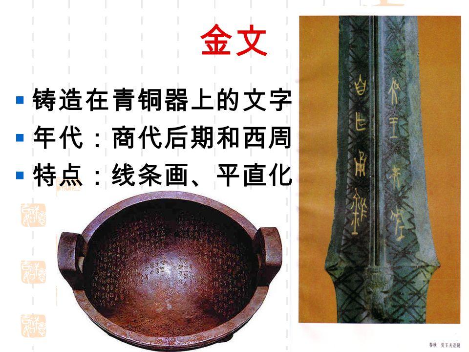 金文 铸铸造在青铜器上的文字 年年代:商代后期和西周 特特点:线条画、平直化