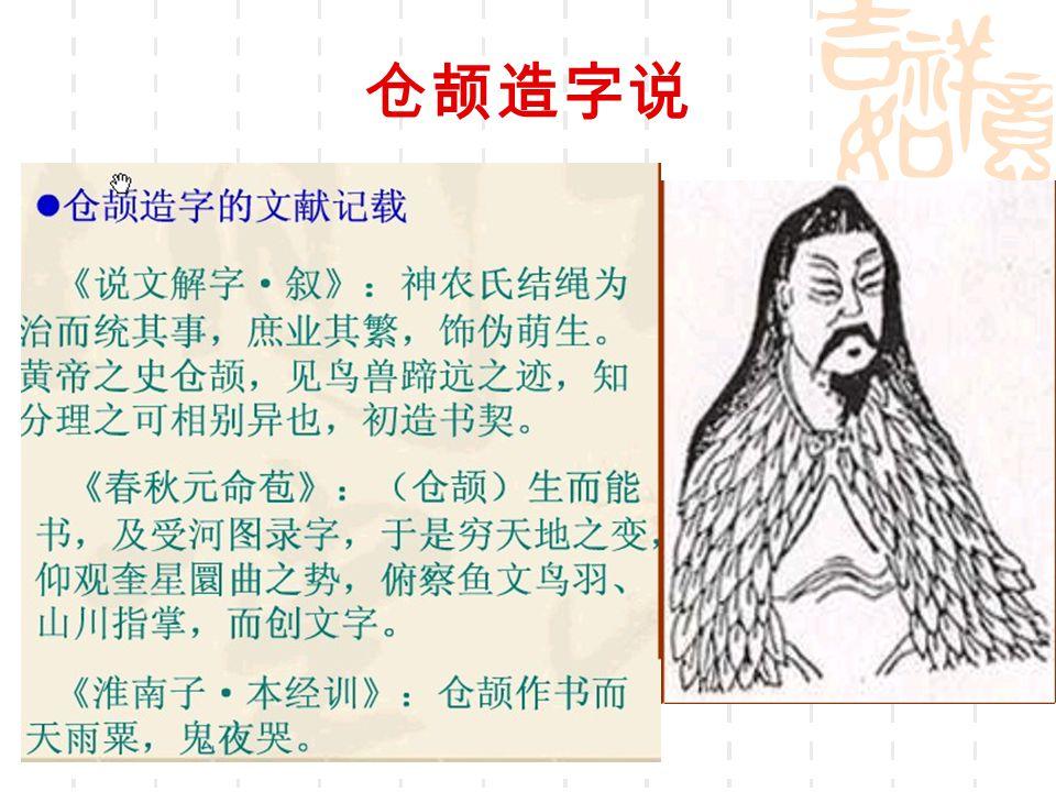 汉字的发展过程简述  图画  文字性图画  图画性文字 纯粹的图画 没有读音的记事方法之一 已有读音的图画色彩 减弱的记事符号