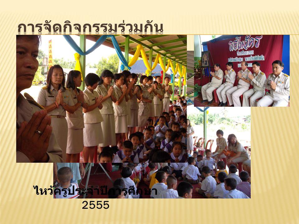 ไหว้ครูประจำปีการศึกษา 2555