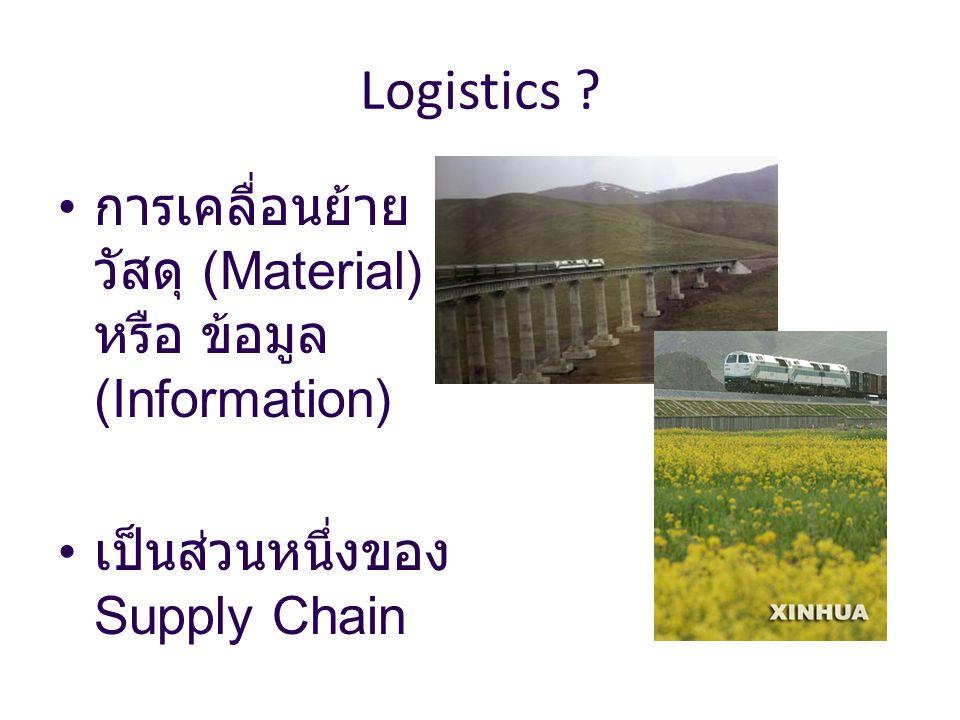 Logistics ? การเคลื่อนย้าย วัสดุ (Material) หรือ ข้อมูล (Information) เป็นส่วนหนึ่งของ Supply Chain