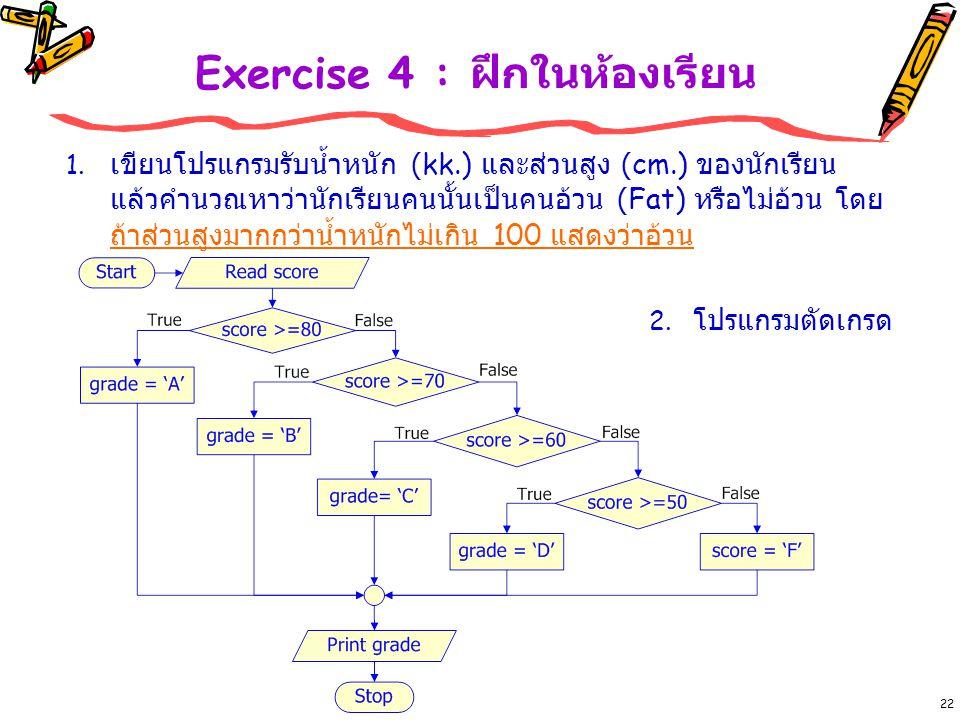 22 Exercise 4 : ฝึกในห้องเรียน 1.