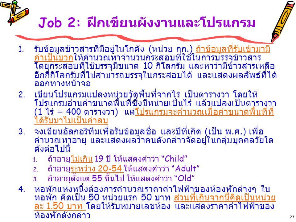 23 Job 2: ฝึกเขียนผังงานและโปรแกรม 1.
