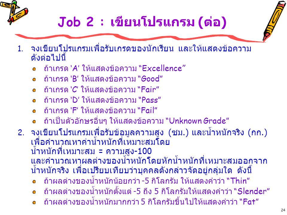 24 Job 2 : เขียนโปรแกรม ( ต่อ ) 1.