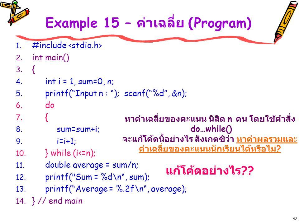 42 Example 15 – ค่าเฉลี่ย (Program) 1.#include 2.