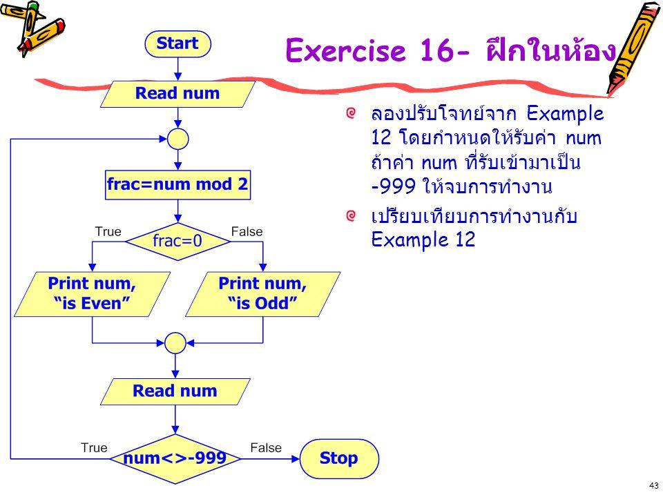 43 Exercise 16- ฝึกในห้อง ลองปรับโจทย์จาก Example 12 โดยกำหนดให้รับค่า num ถ้าค่า num ที่รับเข้ามาเป็น -999 ให้จบการทำงาน เปรียบเทียบการทำงานกับ Example 12