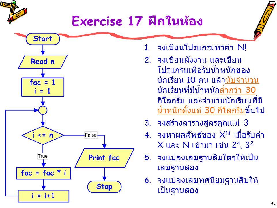 45 Exercise 17 ฝึกในห้อง 1.จงเขียนโปรแกรมหาค่า N.