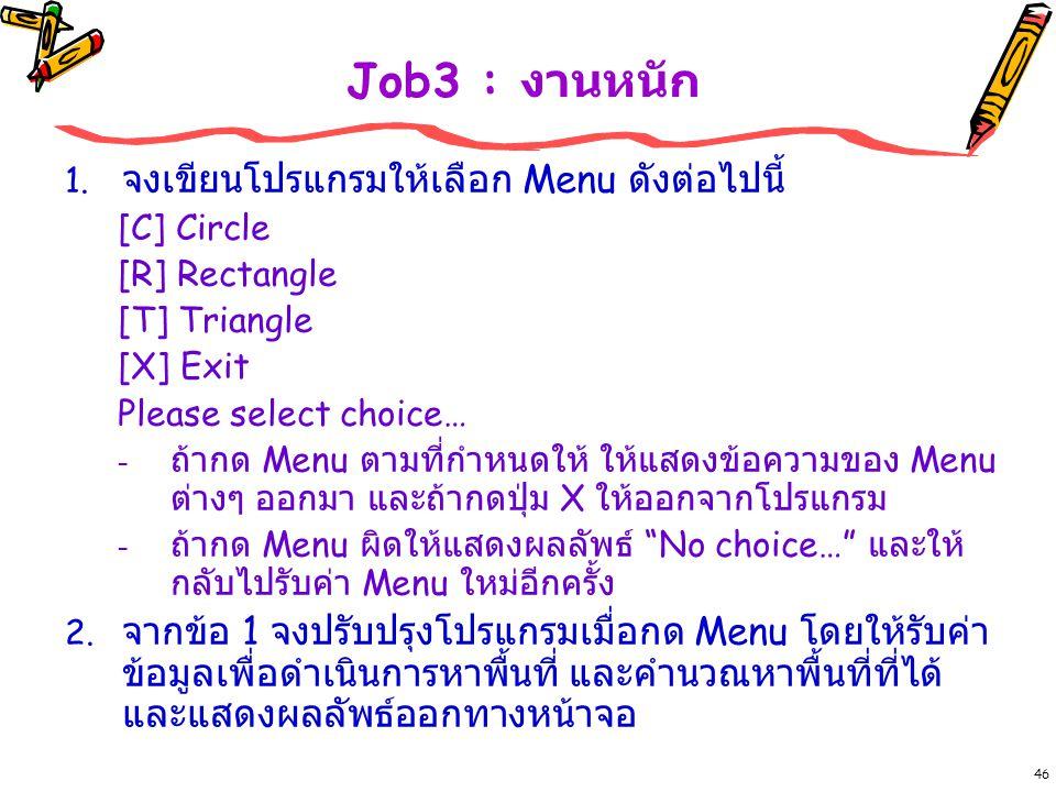 46 Job3 : งานหนัก 1.
