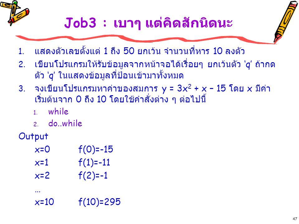 47 Job3 : เบาๆ แต่คิดสักนิดนะ 1.แสดงตัวเลขตั้งแต่ 1 ถึง 50 ยกเว้น จำนวนที่หาร 10 ลงตัว 2.