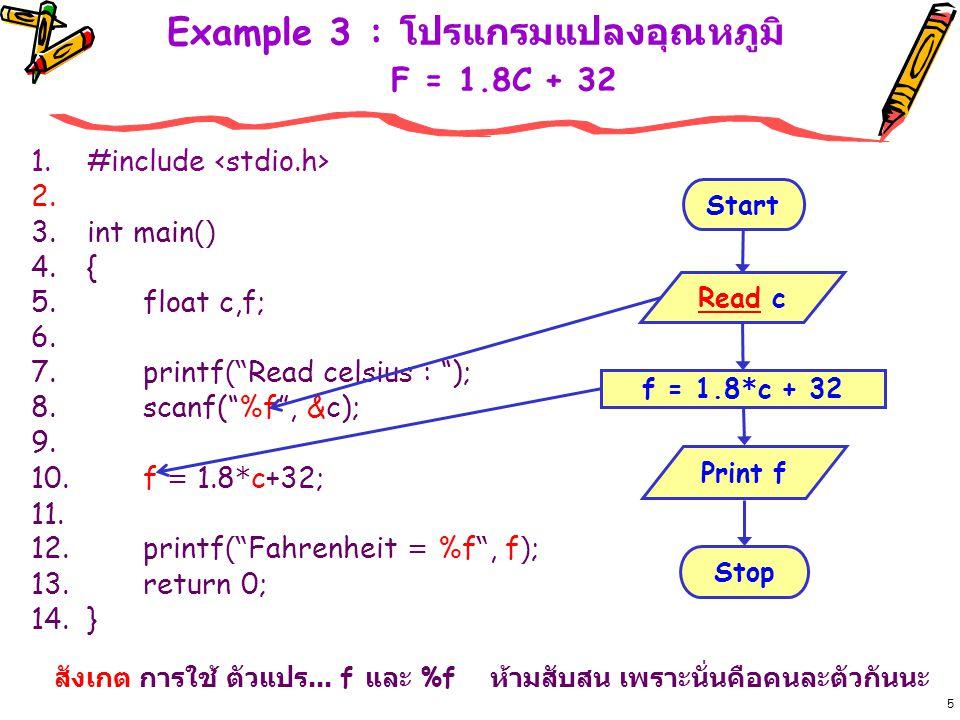 5 Example 3 : โปรแกรมแปลงอุณหภูมิ F = 1.8C + 32 Start Stop Read c f = 1.8*c + 32 Print f 1.#include 2.