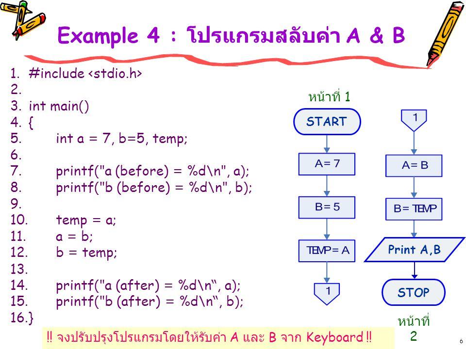 7 Job1 ( การทำงานแบบลำดับ ) จงแสดง flowchart และเขียนโปรแกรมจาก flowchart ที่ได้ เพื่อ 1.