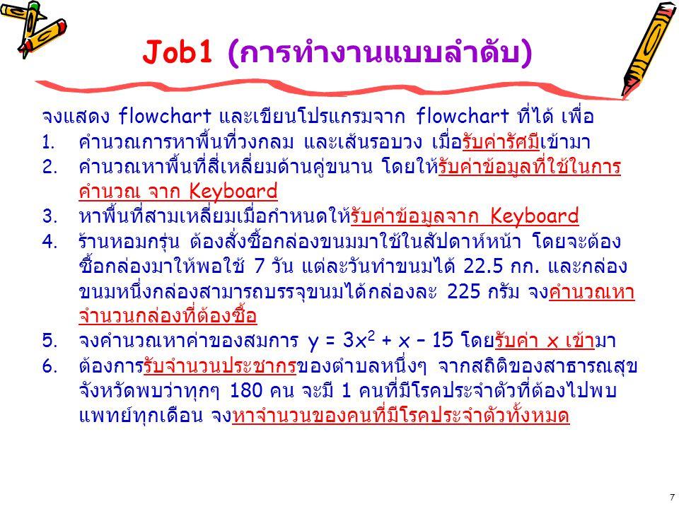48 Job3 : อย่างง่าย จงเขียนโปรแกรมแปลงหน่วยวัดอุณหภูมิจากองศา เซลเซียสเป็นองศาฟาเรนไฮต์ โดยใช้สมการ F = 1.8C + 32 while do..while Output CelseiusFahrenhiet 032.0 133.8 235.6 … 1050.0