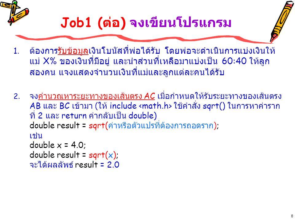 49 Job3 : ของจริง เต็มรูปแบบ จงเขียนโปรแกรมเพื่อรับข้อมูลชื่อ และปีที่เกิด ( เป็น พ.