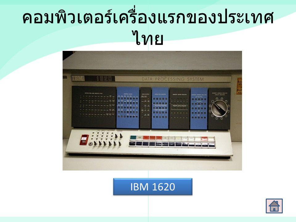 คอมพิวเตอร์เครื่องแรกของประเทศ ไทย IBM 1620