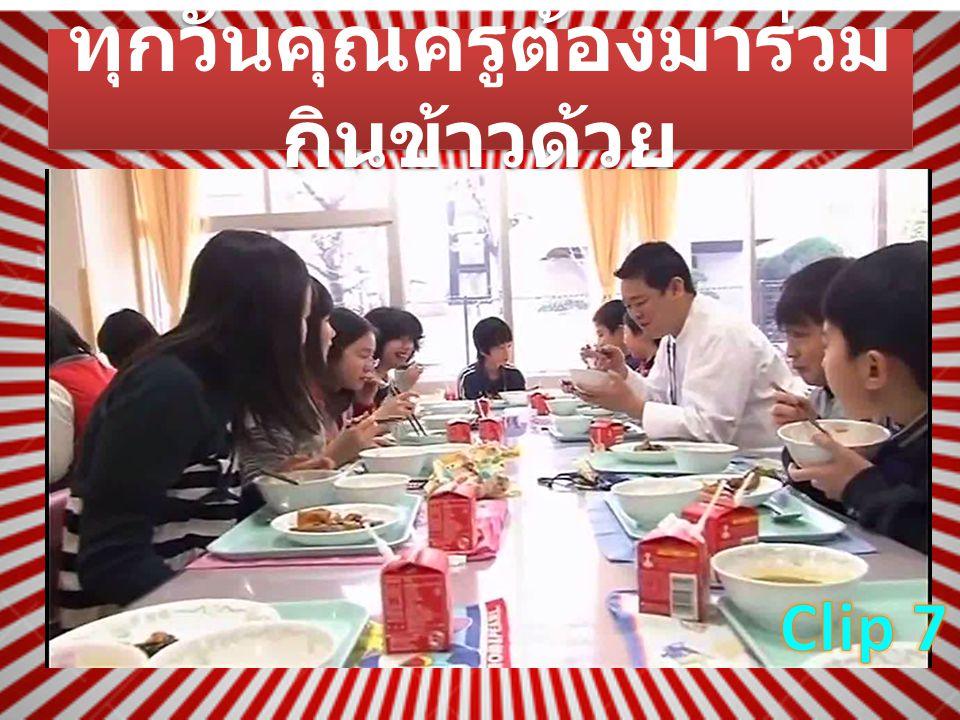ทุกวันคุณครูต้องมาร่วม กินข้าวด้วย