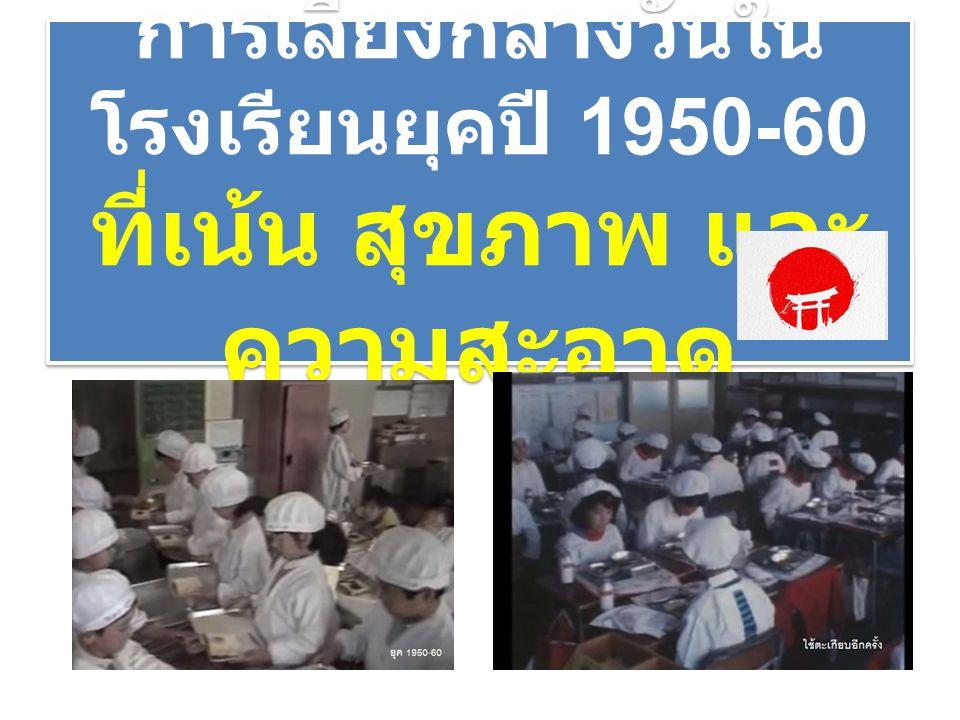 การเลี้ยงกลางวันใน โรงเรียนยุคปี 1950-60 ที่เน้น สุขภาพ และ ความสะอาด