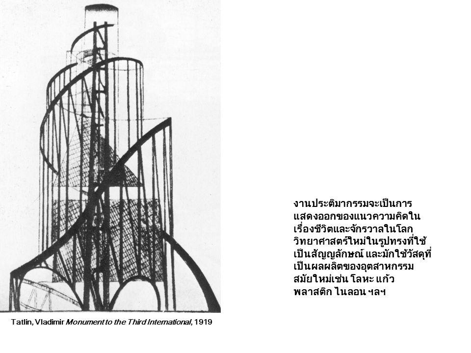 Constructivism เป็นส่วนหนึ่งของลัทธิ Functionalism ที่กว้างขวางกว่าแต่มี การแสดงออกทางโครงสร้างมากกว่า อาคารของกลุ่มนี้จะแสดงลักษณะของ โครงสร้างอย่างเต็มที่และขจัดสิ่งประดับ ออกไปเพื่อให้ความงามเกิดจาก – ความสัมพันธ์ของกลุ่มก้อนและที่ ว่าง – การก่อสร้างที่มีประสิทธิภาพสูงสุด – ตรงต่อวัตถุประสงค์ Lissitzky, Eliezer Markowitsch Rendering for architectural structure, 1924