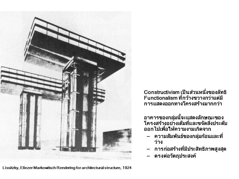 Constructivism เป็นส่วนหนึ่งของลัทธิ Functionalism ที่กว้างขวางกว่าแต่มี การแสดงออกทางโครงสร้างมากกว่า อาคารของกลุ่มนี้จะแสดงลักษณะของ โครงสร้างอย่างเ