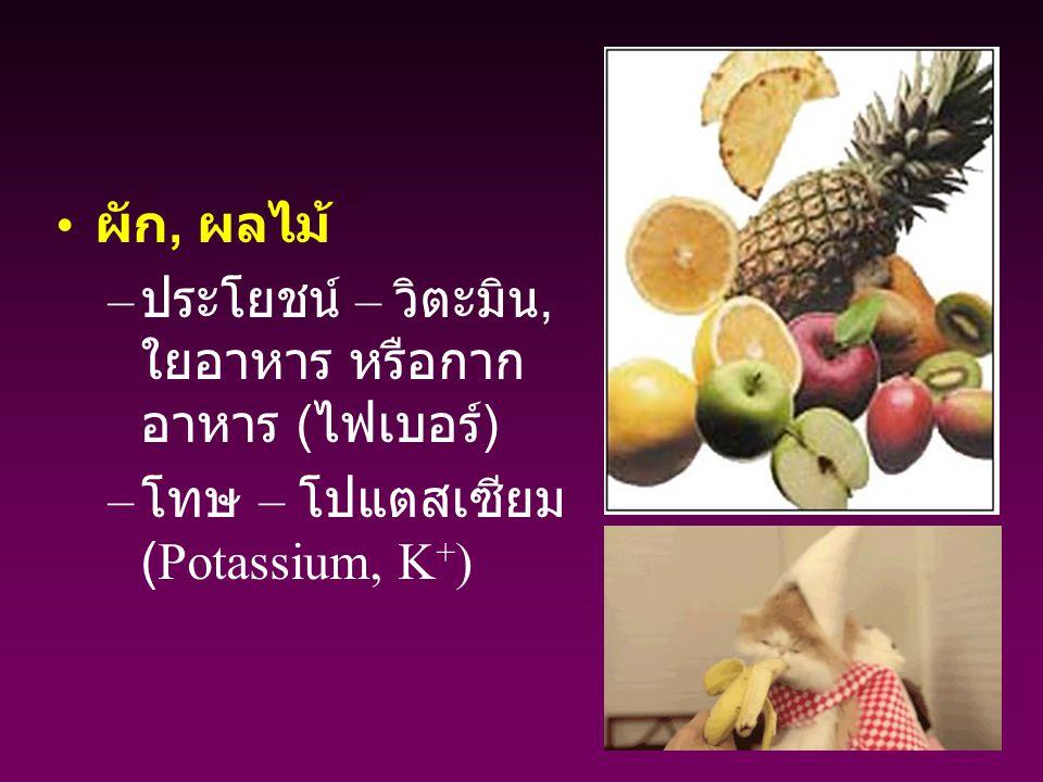 ผัก, ผลไม้ – ประโยชน์ – วิตะมิน, ใยอาหาร หรือกาก อาหาร ( ไฟเบอร์ ) – โทษ – โปแตสเซียม (Potassium, K + )