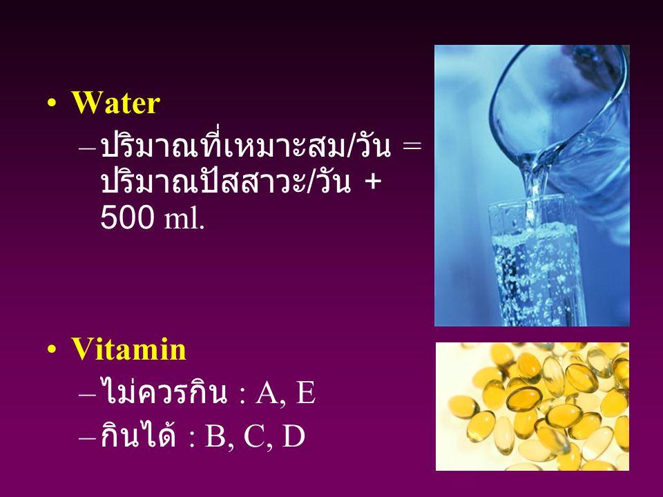 Water – ปริมาณที่เหมาะสม / วัน = ปริมาณปัสสาวะ / วัน + 500 ml. Vitamin – ไม่ควรกิน : A, E – กินได้ : B, C, D