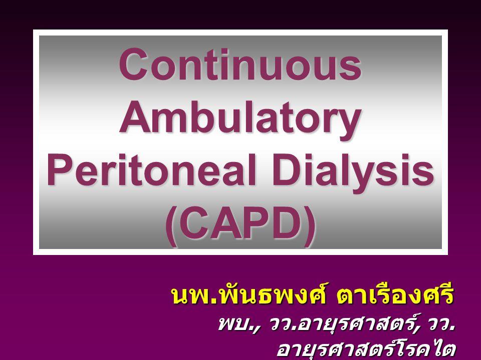 Continuous Ambulatory Peritoneal Dialysis (CAPD) นพ.พันธพงศ์ ตาเรืองศรี พบ., วว.อายุรศาสตร์, วว. อายุรศาสตร์โรคไต