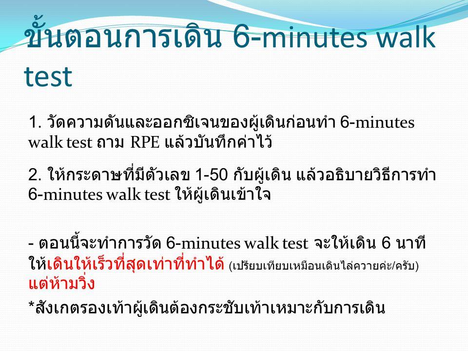 ขั้นตอนการเดิน 6-minutes walk test 1. วัดความดันและออกซิเจนของผู้เดินก่อนทำ 6-minutes walk test ถาม RPE แล้วบันทึกค่าไว้ 2. ให้กระดาษที่มีตัวเลข 1-50