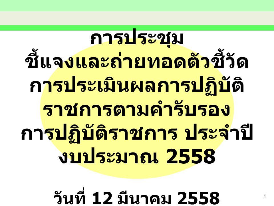 1 การประชุม ชี้แจงและถ่ายทอดตัวชี้วัด การประเมินผลการปฏิบัติ ราชการตามคำรับรอง การปฏิบัติราชการ ประจำปี งบประมาณ 2558 วันที่ 12 มีนาคม 2558 ณ ห้องประชุมนรพัฒน์ สำนัก อนามัยการเจริญพันธุ์