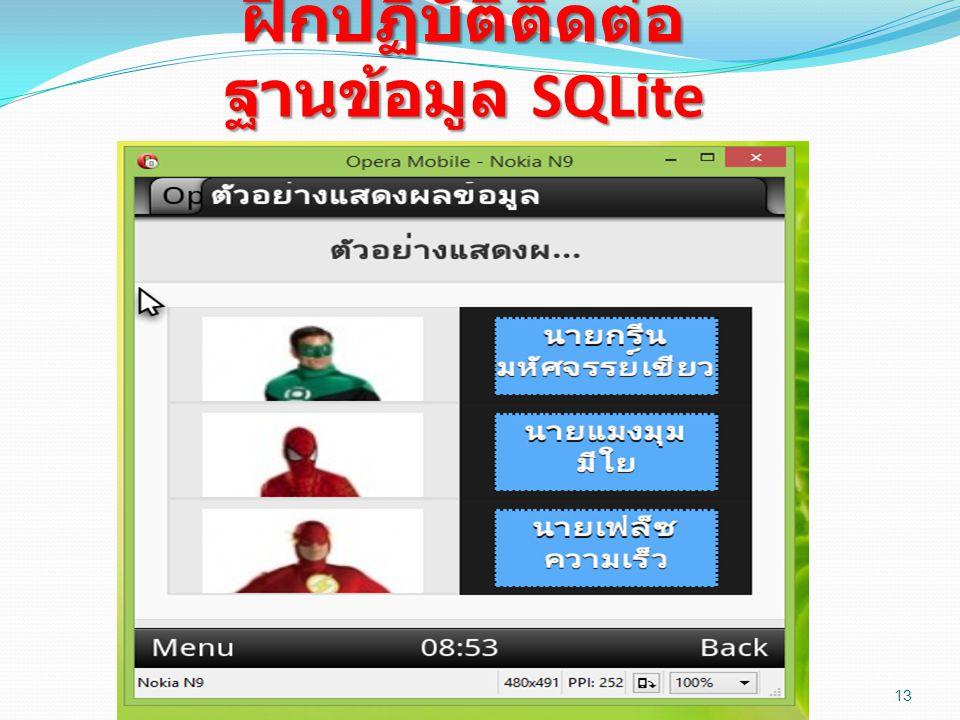 แหล่งศึกษาค้นคว้า jQuery Mobile http://jquerymobile.com/de mos/ http://jquerymobile.com/de mos/ http://jquerymobile.com/test /docs/pages/index.html http://jquerymobile.com/test /docs/pages/index.html http://demos.jquerymobile.c om/1.4.5/ http://demos.jquerymobile.c om/1.4.5/