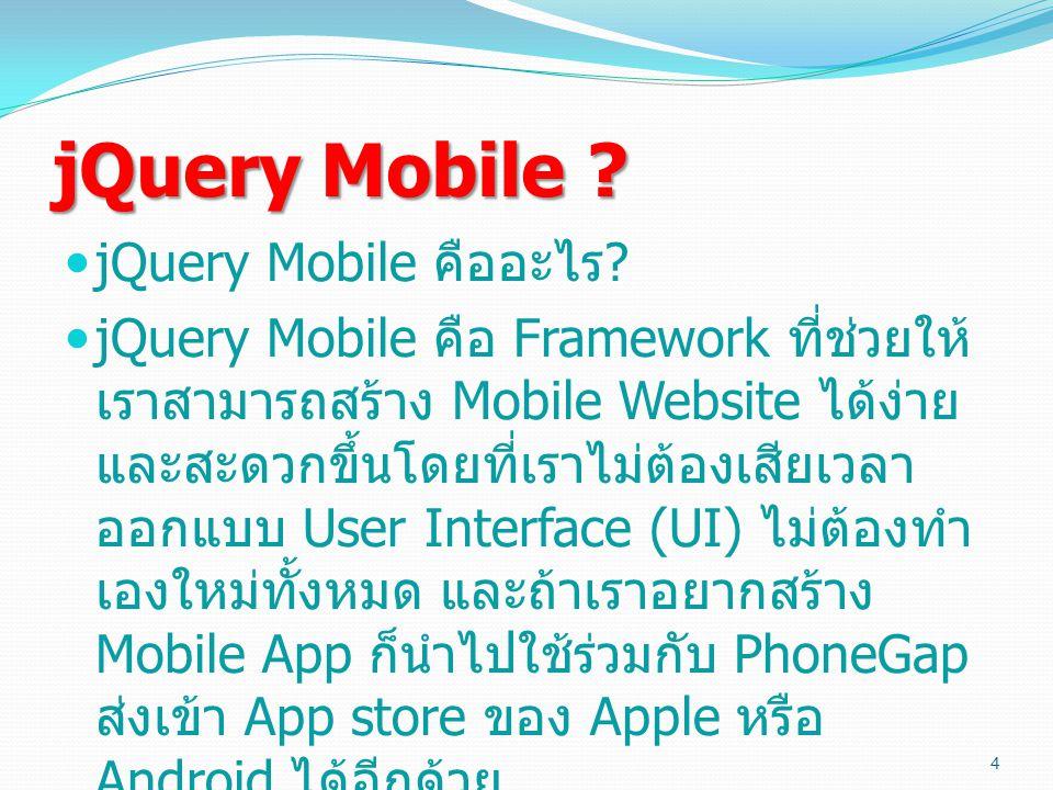 ประโยชน์ของ jQuery Mobile 1.