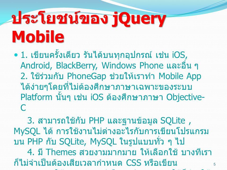 6 ตัวอย่าง Framework jQuery MOBILE
