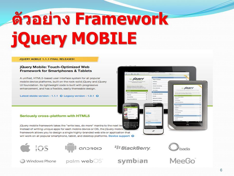 ตัวอย่าง Framework 7