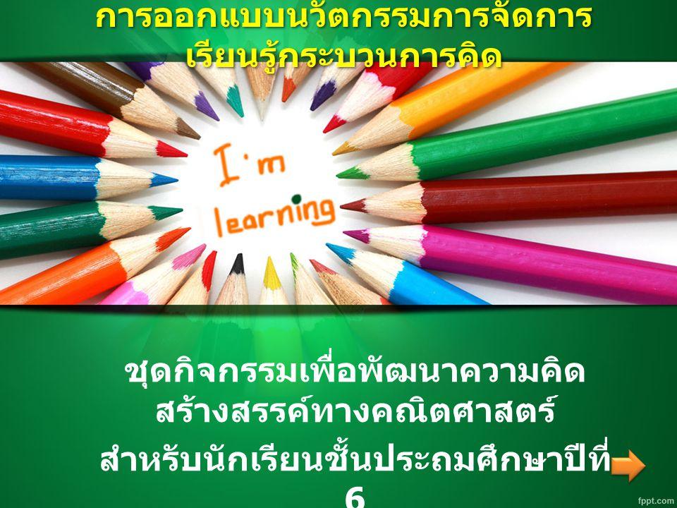 ชื่อเรื่อง ชุดกิจกรรมเพื่อพัฒนาความคิด สร้างสรรค์ทางคณิตศาสตร์ สำหรับนักเรียนชั้นประถมศึกษาปีที่ 6 1.