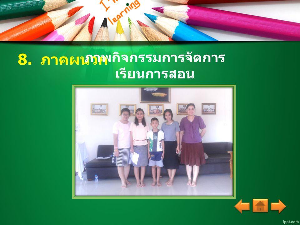 8. ภาคผนวก ภาพกิจกรรมการจัดการ เรียนการสอน